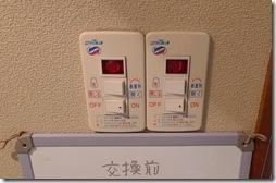 外断熱のエアサイクルのスイッチ交換をしてきました