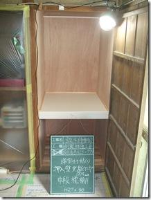 浜松市南区で補助金をもらう築40年目の耐震補強工事4