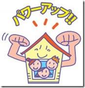 静岡県と浜松市の補助金を受ける耐震補強リフォーム