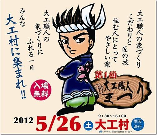 2012年5月26日土曜日、遠州大工職人まつりが開催されます