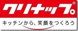 浜松のクリナップショールームでイベント開催します