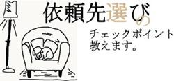 失敗しないリフォーム依頼先の見分け方 ー 会社編